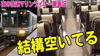 【乗車記】けっこうガラガラ。夜の快速マリンライナーで高松駅から児島駅へ!予讃線内は130キロ運転