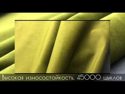 Мебельный велюр (ткань для мебели) Trinity