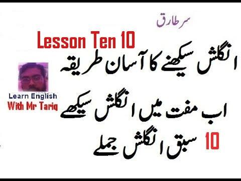 Lesson Ten  Learn English Through Sentences In Urdu