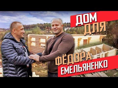 Строим дом для Федора Емельяненко, интервью, строим деревянный дом! 1 часть