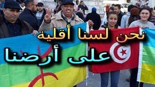 أمازيغ تونس : نحن لسنا أقلية على أرضنا !!