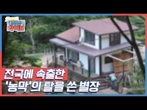 전국에 속출한 '농막''농막'의 탈을 쓴 별장 KBS 210510 방송