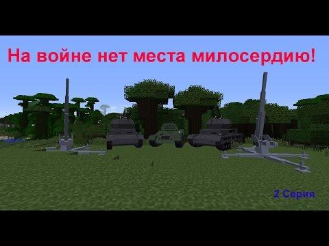 """видео: """"Жестокая война""""2 серия - Minecraft сериал."""