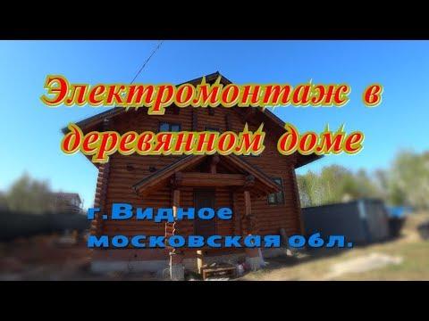 Скрытая электропроводка в деревянном доме г.Видное ,московская область  Ярославль электрик