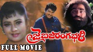 Jai Bajrang Bali Telugu Full Length Movie    Rajendra Prasad, Indraja