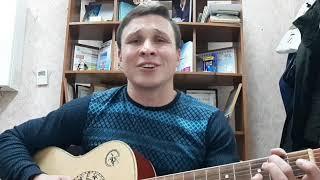 СНОВА Я НАПИВАЮСЬ - SLAVA MARLOW/КАВЕР НА ГИТАРЕ/НА СТАЛЬНОЙ ВОЛНЕ😉 видео