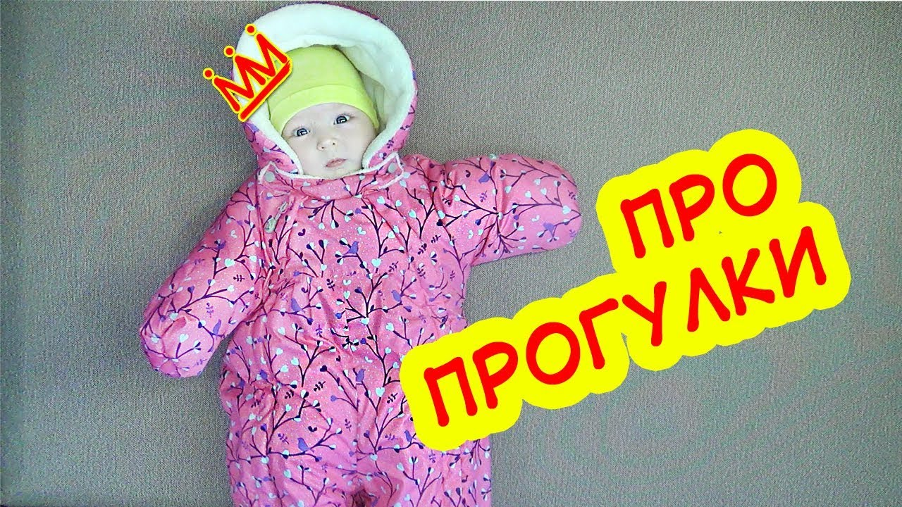 Как одевать ребенка по погоде? Сколько времени гулять с ...