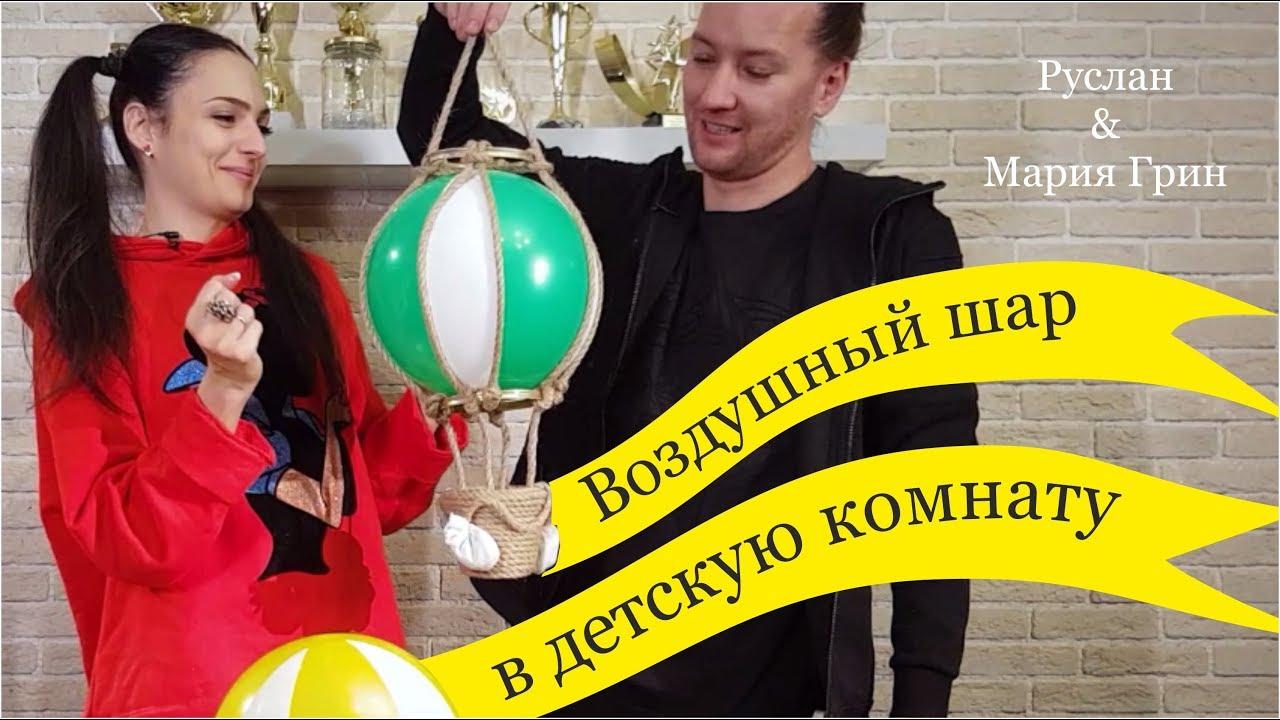 Воздушный шар в детскую! Мастер-класс по декору от Руслана и Марии Грин