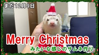 皆様クリスマスのご予定は決まりましたでしょうか? 是非コメント欄で教...