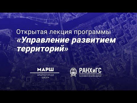 Лекция Петра Иванова «Система расселения, социальный капитал и соучаствующее проектирование»