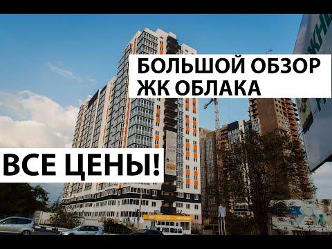 ЖК ОБЛАКА в Новороссийске -  обзор качества строительства ЖК Облака!