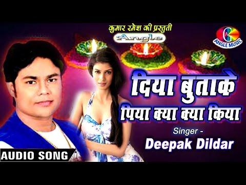 2017 का सबसे सुपरहिट गाना - दिया बुताके पिया क्या-क्या किया Diya Butaake Piya Kya Kya Kiya