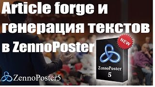 Article forge и генерация текстов в ZennoPoster