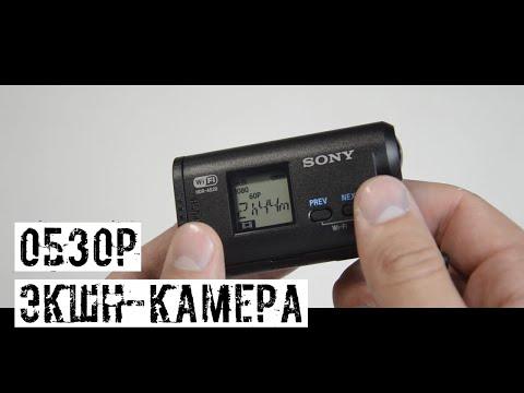 [ОБЗОР] Экшн-камера Sony HDR-AS20
