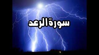 سورة الرعد |  للقارئ مشاري راشد