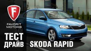 Автопрага - отзыв о Skoda Rapid 2015. Тест-драйв и видео обзор Шкода Рапид - Автопрага