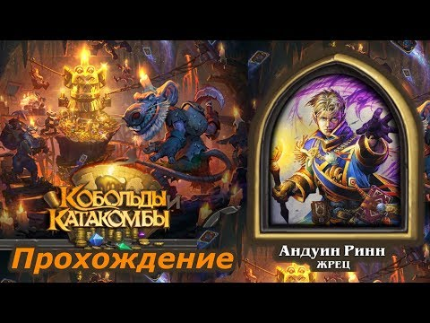 "Hearthstone. ""Сobolds and Catacombs"" - Walkthrough with Priest. (Russian version)"