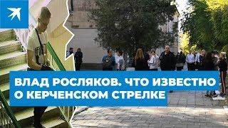 Влад Росляков. Что известно о керченском стрелке