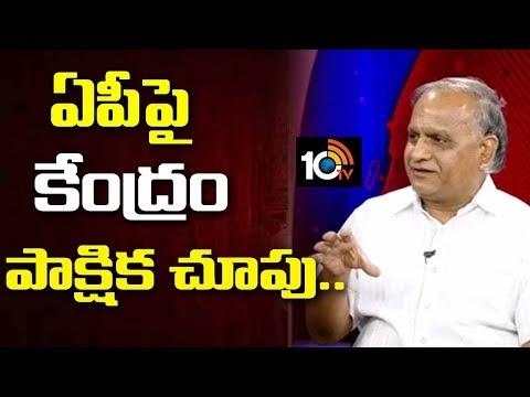 ఏపీపై కేంద్రం పాక్షిక చూపు: తెలకపల్లి రవి   Political Analyst Telakapalli Ravi   10TV