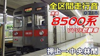 【全区間走行音】東急8500系8542F〈試作VVVF車〉押上→中央林間 (2017.2.16)