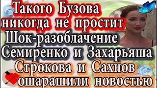 Дом 2 новости 28 января (эфир 3.02.20)Разоблачение Семиренко и Захарьяша. Строкова и Сахнов поразили