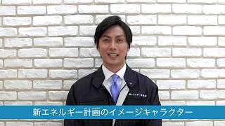 太陽光発電の新エネルギー計画のイメージキャラクターに就任した加藤和...