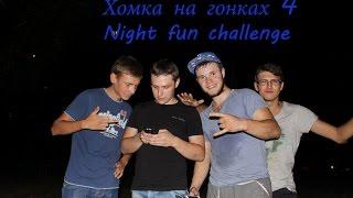 хомка на гонках: [nfc] night fun challenge (Автоориентирование)
