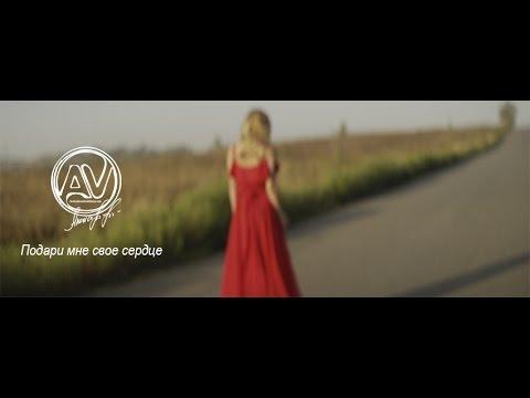 Смотреть клип Алена Винницкая - Подари Мне Свое Сердце