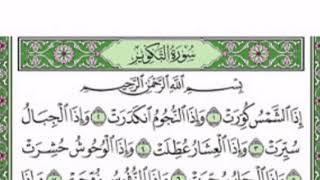 جزء عم كامل بصوت الشيخ سعد الغامدي مكتوب ومسموع