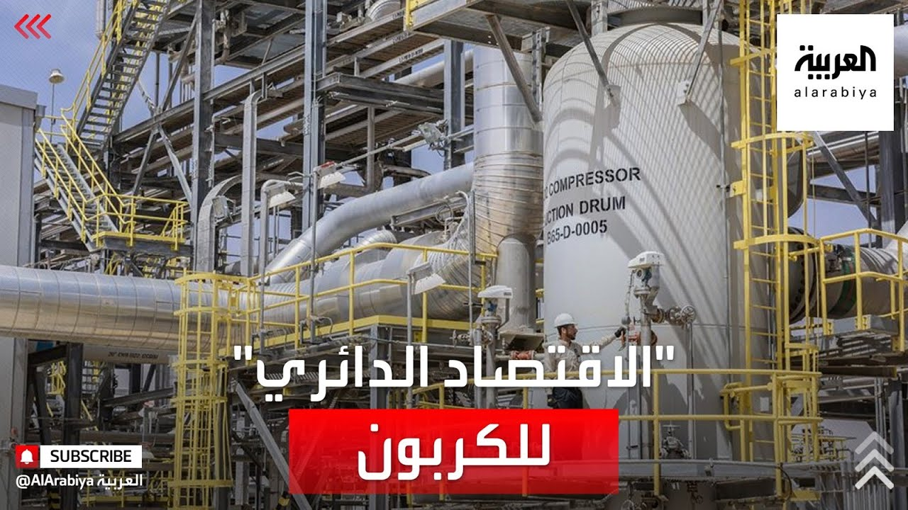 السعودية تصالح ثروتها النفطية مع عالم الطاقة النظيفة من خلال مفهوم الاقتصاد الدائري للكربون  - نشر قبل 5 ساعة