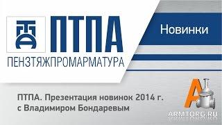 ПТПА, презентация новинок 2014 года, Бондаревым В. для ПТА Армторг.ру