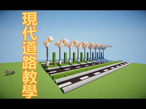 (當個創世神)Minecraft建築教學-公路道路 - YouTube