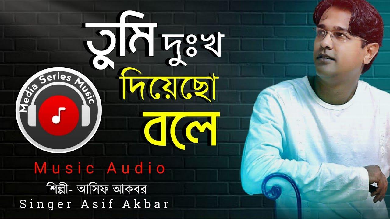 Download Asif Akbar   তুমি দুঃখ দিয়েছো বলে_ Tumi Dukkho Diyecho Bole_ Popular Choice Song.00