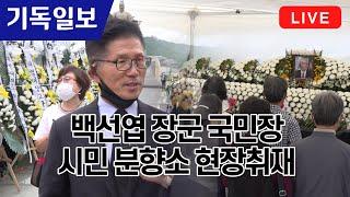 백선엽 장군 국민장 시민 분향소(feat. 김문수 전 경기도지사)