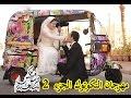 مهرجان دلع تكاتك الجزء  التالت 3 اورء وابو عبير و احمد ناصر ( زوقو زقه) توزيع ابو عبير