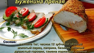 Мясо в фольге, Буженина видео рецепты от бабки (Борисовны)(Буженина в домашних условиях, видео. Рецепт от бабки (Борисовны). Вкусная, сочная, проста в приготовлении...., 2015-01-28T14:39:53.000Z)