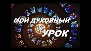 МОЙ ДУХОВНЫЙ УРОК СЕЙЧАС Онлайн расклад Таро