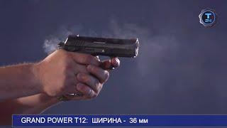 Две секунды. Пистолет Grand Power T12(Стрельба из пистолета Grand Power T12 в замедленной съёмке. Подпишись на канал Т24 ▻ https://www.youtube.com/c/t24tv?sub_confirmation=1..., 2016-06-27T07:00:01.000Z)