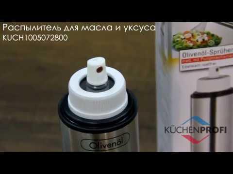 Бутылка для масла или уксуса Emile Henry в интернет-магазине Tut .