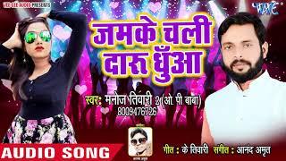 Manoj Tiwari2 का नया साल का हिट गाना 2019 - Jam Ke Chali Daru Dhua - Bhojpuri HIt Song 2019