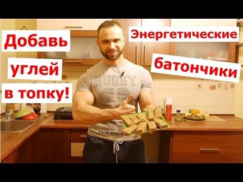 Фитнес-кухня: Энергетические Батончики Своими Руками!