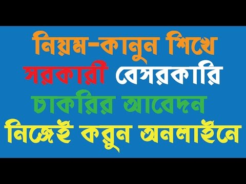 How to apply online at Government  job in Bangladesh