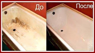 Реставрация ванны. Эмалировка ванн.(Сегодня я хотела бы рассказать о простом и бюджетном способе реставрации ванны. Это восстановление ванны..., 2016-08-04T15:34:44.000Z)