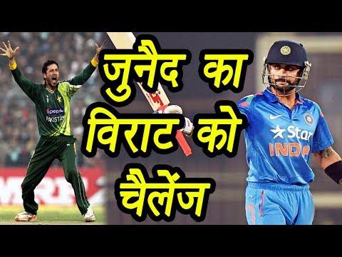 Champions Trophy 2017 : Virat Kohli failed against me, says Junaid Khan | वनइंडिया हिंदी