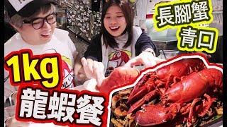 要用槌仔食既重磅龍蝦? 啖啖肉海鮮推介! (Vlog) thumbnail
