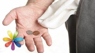 Как победить 10 привычек, которые ведут к бедности - Все буде добре - Выпуск 644 - 30.07.15