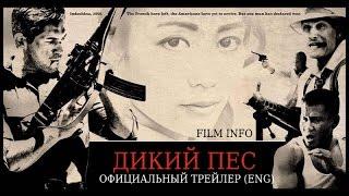 Дикий пес (2017) Трейлер к фильму (ENG)