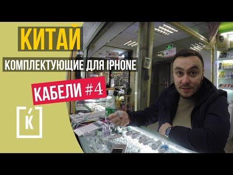 КОМПЛЕКТУЮЩИЕ НА IPHONE ИЗ КИТАЯ. #4 КАБЕЛИ ДЛЯ APPLE iPHONE | GUANPRO