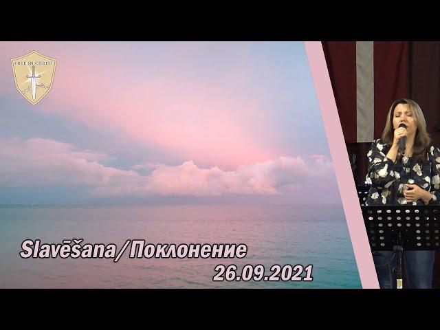 Slavēšana/Поклонение 26.09.2021