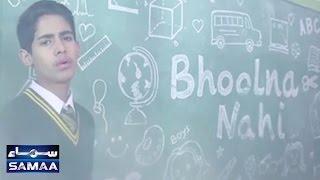 Bhoolna Nahi   APS   Song   SAMAA TV   16 Dec 2016